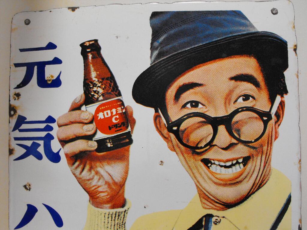 Japonia znaczy nowoczesność